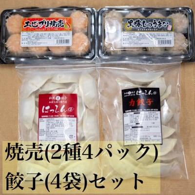 送料無料!冷凍餃子4袋 冷凍焼売4パック セット