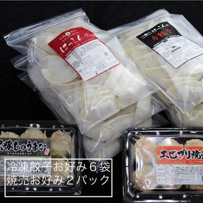 【冷凍生餃子6袋セット冷凍焼売2パックセット】送料込。組み合わせ自由...