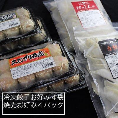 【冷凍餃子4袋セット冷凍焼売4パックセット】送料込。組み合わせ自由。...