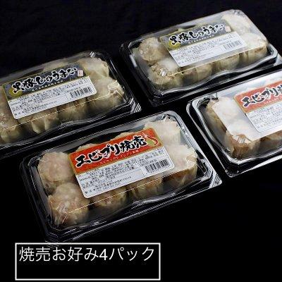ご要望にお応えしました【冷凍焼売4パックセット】送料込。組み合わせ自...