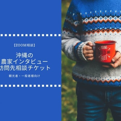 【ZOOM相談】沖縄の農家インタビューの訪問先相談チケット(観光者・一般者様向け)