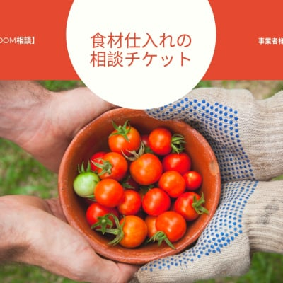 【ZOOM相談】食材仕入れの相談チケット(事業者様向け)