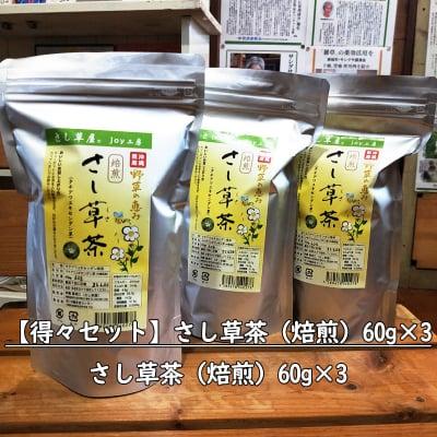 【高ポイント】【得々セット】さし草茶(焙煎)60g×3