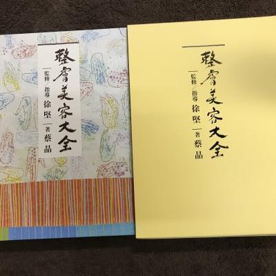【店頭払い専用】書籍 整膚美容大全