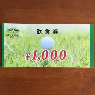 飲食券(1000円券)