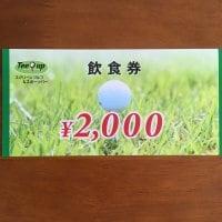飲食券(2000円券)