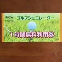 ゴルフシミュレーター1時間利用券