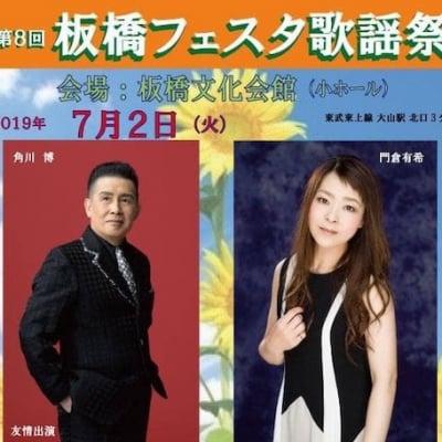 第8回板橋フェスタ歌謡祭7月2日(火)鑑賞券