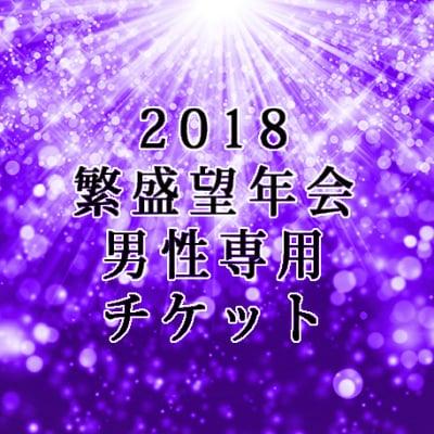 2018繁盛望年会 男性専用チケット