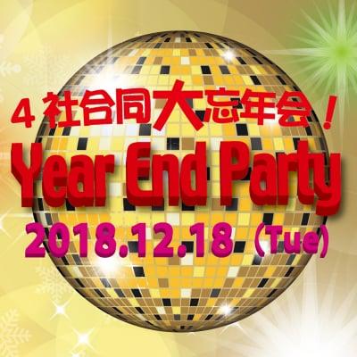 4社合同大忘年会!Year End Party