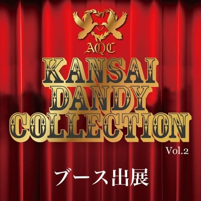 2019KANSAI DANDY COLLECTION Vol.2 ブース出展チケット