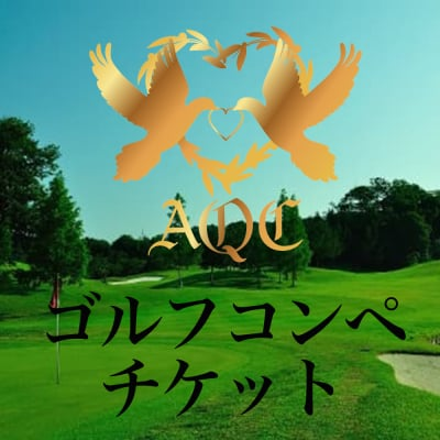 Ashiya Queens Club ゴルフコンペ初参加者様チケット