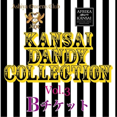 KANSAI Dandy Collection Vol.3  Bチケット