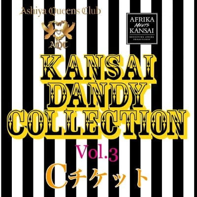 KANSAI Dandy Collection Vol.3  Cチケット