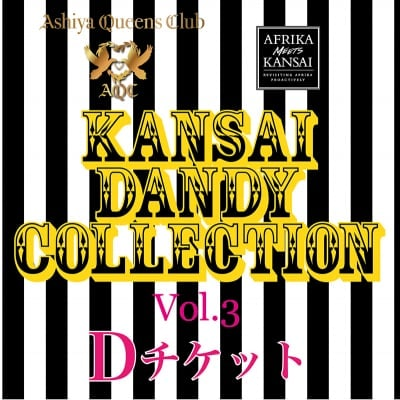 KANSAI Dandy Collection Vol.3  一般出演 Dチケット