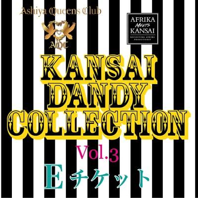 KANSAI Dandy Collection Vol.3  メーカー様出演 Eチケット