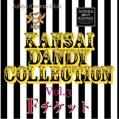 KANSAI Dandy Collection Vol.3  メーカー様ブース出展 Fチケット