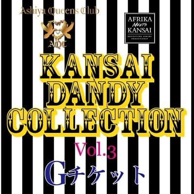 KANSAI Dandy Collection Vol.3  写真撮影 Gチケット