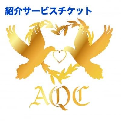 Ashiya Queens Club 紹介サービスチケット