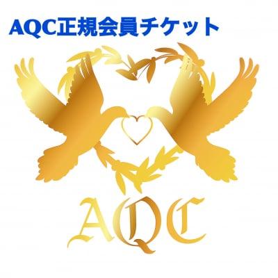 Ashiya Queens Club 正規会員チケット