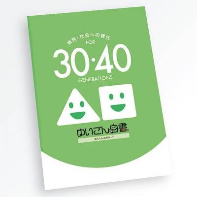 ゆいごん白書Ⓡ(30・40代用)