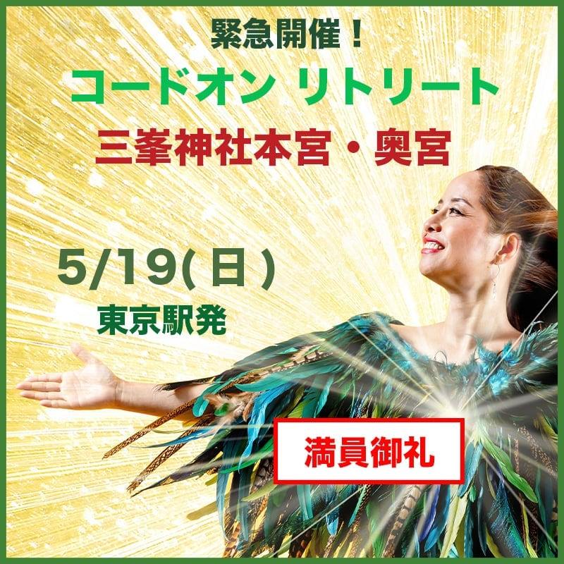 5/19(日)三峰神社・コードオン1Dayリトリート(ツクツクウェブチケット)のイメージその1