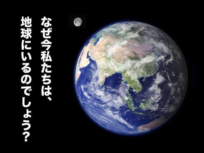 【現地参加のみ】『なぜ、私たちは今地球にいるのか?』9/26 トーク&ワークショップ【1部・2部】のイメージその2