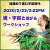 録画配信★2020年02月22日02:22PM 瞑想ワークと、宇宙時代のぶっちゃけトーーーク!