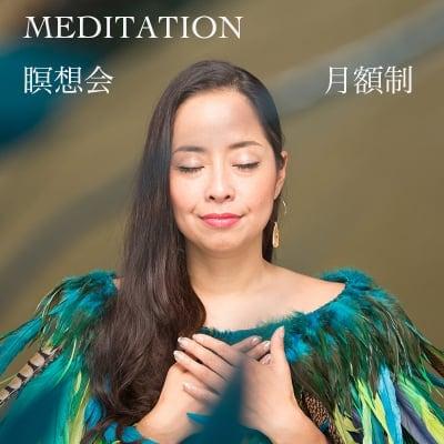瞑想9ヶ月コミット!瞑想会お申込決済