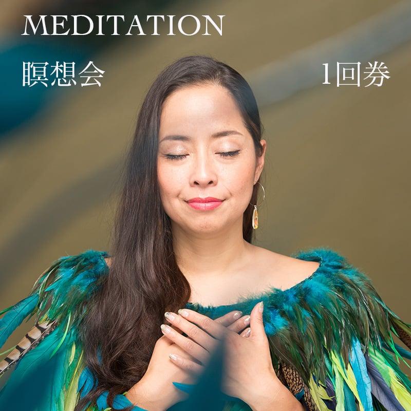 瞑想会(お試し1回券)のイメージその1