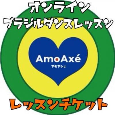 【オンラインダンスレッスン・アモアシェ5/24(日)<AmoAxe>オンラインレッスン