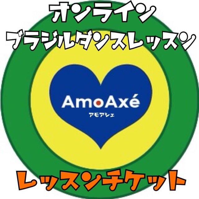 オンラインレッスン用/アモアシェ<AmoAxe>1,500のイメージその1