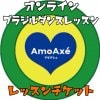 【オンラインダンスレッスン・アモアシェ6/28(日)<AmoAxe>オンラインレッスン