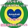 【オンラインダンスレッスン初回お試し用】アモアシェ<AmoAxe>オンラインレッスン決済