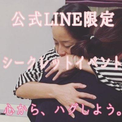 【公式LINE限定シークレットイベント】2021年7月22日 13:00〜16:00