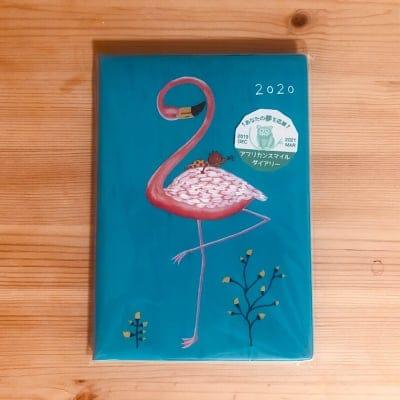 アフリカンスマイルダイアリー2020【手帳】(フラミンゴ)