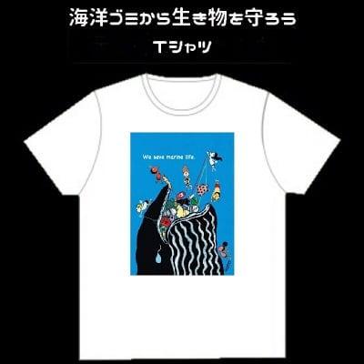 海洋ゴミから生き物を守ろうTシャツ【クジラ】