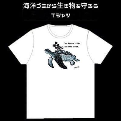 海洋ゴミから生き物を守ろうTシャツ【ウミガメ】