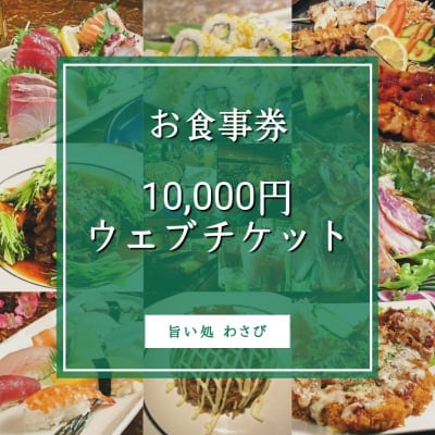 【現地払い専用】10,000円お食事券/お買い物で使えちゃうポイントが貯まりお得です‼️
