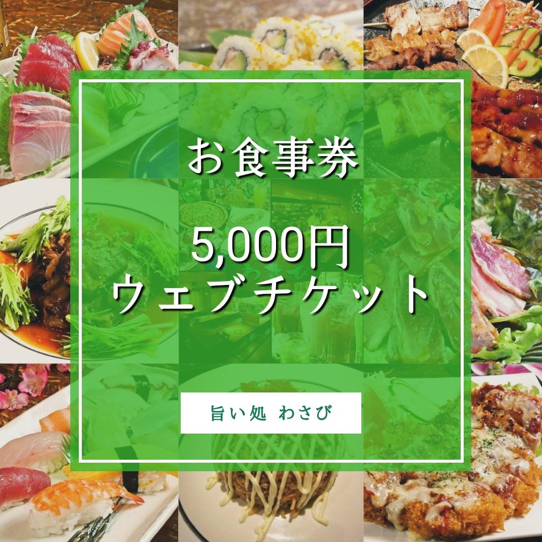 【現地払い専用】5,000円お食事券/お買い物で使えちゃうポイントが貯まりお得です‼️のイメージその1