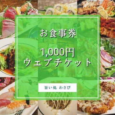 【現地払い専用】1,000円お食事券/お買い物で使えちゃうポイントが貯まりお得です