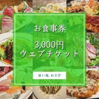 【現地払い専用】3,000円お食事券/お買い物で使えちゃうポイントが貯まりお得です‼️