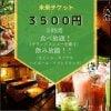 【未来チケット】3時間飲み食べ放題3500円