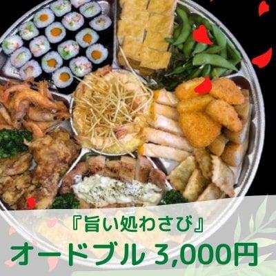 【オードブル】【3,000円】4〜5人前 「店頭受取のみ」※現地払い専用