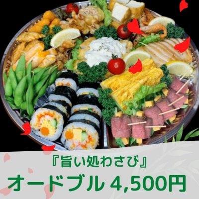 【オードブル】【4,500円】4〜5人前 「店頭受取のみ」※現地払い専用