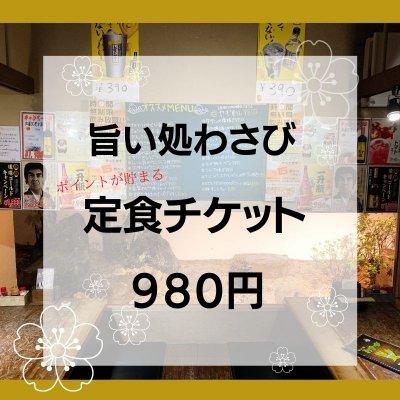 【現地払い専用】980円ランチチケット/お買い物で使えちゃうポイントが貯まりお得です