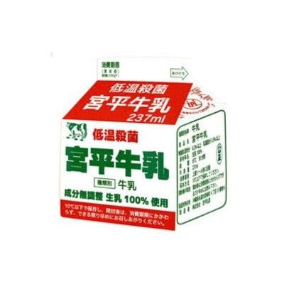 宮平牛乳ステッカー 防水(小)1枚