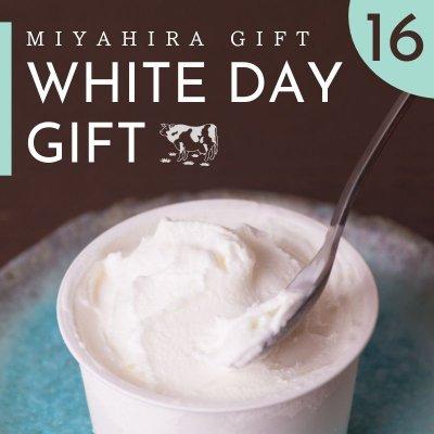 【ホワイトデー期間限定】宮平ジェラート(16個セット) ミルク|低温殺菌「宮平牛乳」使用|90ml×16個入