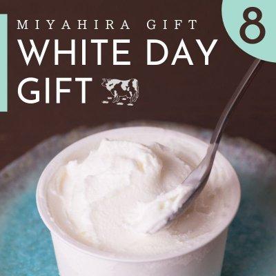 【ホワイトデー期間限定】宮平ジェラート(8個セット) ミルク|低温殺菌「宮平牛乳」使用|90ml×8個入