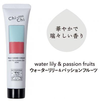Chi-Chi ミルクハンドクリーム | ウォーターリリー&パッションフルーツ...